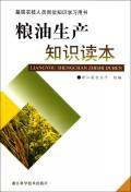 粮油生产知识读本(基层农技人员岗位知识学习用书)