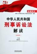 中华人民共和国刑事诉讼法解读(*新版)