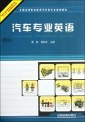 汽车专业英语(全国高等职业院校汽车类专业规划教材)