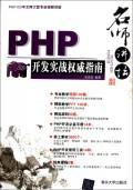 名师讲坛(附光盘PHP开发实战**指南)