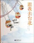 跟我去台北