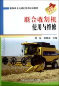 联合收割机使用与维修(新型农业机械化技术培训教材)