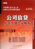 公司信贷历年真题专家解析(*新版中国银行业从业人员资格认证考试辅导教材)