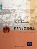 考古学--关键概念/国外经典史学教材译丛