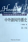 中外新闻传播史(第2版21世纪新闻传播学基础教材)
