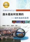 废水是如何变清的--倾听地球的脉搏/环境保护知识丛书