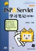 JSP & Servlet学习笔记(附光盘第2版全新改版)