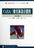 CAXA三维实体设计教程(第2版普通高等教育十二五规划教材)