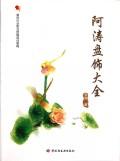 阿涛盘饰大全(餐饮行业职业技能培训教程)