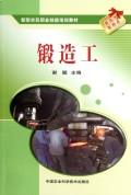 锻造工(新型农民职业技能培训教材)