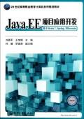 Java EE项目应用开发(基于Struts2 Spring Hibernate21世纪高等职业教育计算机系列规划教材)