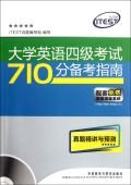 大学英语四级考试710分备考指南(附光盘真题精讲与预测)