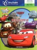 赛车总动员(2迪士尼英语家庭版)/迪士尼双语电影故事炫动影像