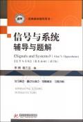 信号与系统辅导与题解(信号与系统奥本海姆第2版经典教材辅导用书)
