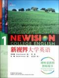新视界大学英语视听说教程(附光盘教师用书1)
