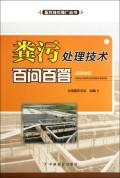 粪污处理技术百问百答/畜牧技术推广丛书