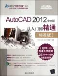 AutoCAD2012中文版从入门到精通(附光盘标准版)/清华社视频大讲堂大系