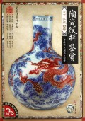 陶瓷纹样鉴赏(附光盘)/天下收藏系列
