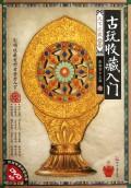 古玩收藏入门(附光盘1)/天下收藏系列