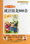 成语接龙800条(名师1+1导读方案)/语文新课标必读丛书