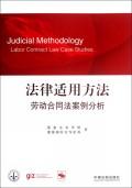 法律适用方法(劳动合同法案例分析)