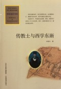 传教士与西学东渐/科技前沿书系