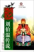 刘伯温传说/浙江省非物质文化遗产代表作丛书