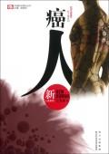 癌人/新人类系列/中国科幻基石丛书