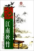 江南丝竹/浙江省非物质文化遗产代表作丛书