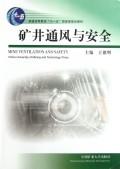 矿井通风与安全(普通高等教育十一五国家级规划教材)