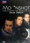 DVD登月之旅阿波罗11号