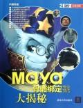 Maya骨骼绑定专业技法大揭秘(附光盘全彩印刷)