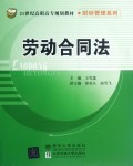 劳动合同法(21世纪高职高专规划教材)/财经管理系列