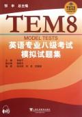 英语专业八级考试模拟试题集/英语专业八级考试单项突破系列