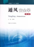 通风安全学(第2版高等教育十二五规划教材)