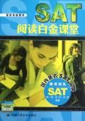 SAT阅读白金课堂/*新真题题库
