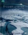 DVD冰冻星球(3碟装)