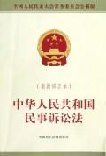 中华人民共和国民事诉讼法(*新修正本全国人民代表大会常务委员会公报版)