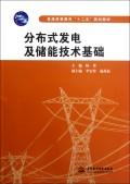 分布式发电及储能技术基础(普通高等教育十二五规划教材)