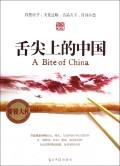 舌尖上的中国(共3册)(精)