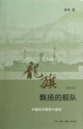 龙旗飘扬的舰队(中国近代海军兴衰史增订本)