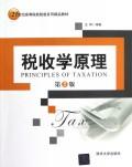 税收学原理(第2版21世纪高等院校税收系列精品教材)
