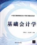基础会计学(21世纪普通高校会计学系列精品教材)