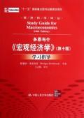 多恩布什宏观经济学<第十版>学习指导/经济科学译丛