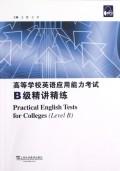 高等学校英语应用能力考试B级精讲精练