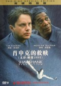 DVD-9肖申克的救赎<又译刺激1995>(2碟装)