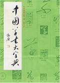 中国草书大字典(精)