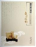 象牙雕刻/非物质文化遗产丛书
