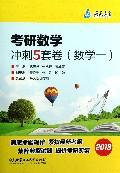 考研数学冲刺5套卷(2013数学1)