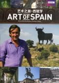 DVD艺术之旅西班牙